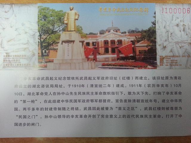 89 首页 关于景点(6)  辛亥革命武昌起义纪念馆 地址:湖北省武汉市