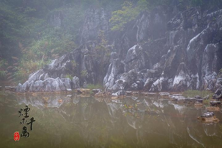 千岛湖石林位于淳安县石林镇,景区面积方圆20平方千米,是一处发育奇特图片