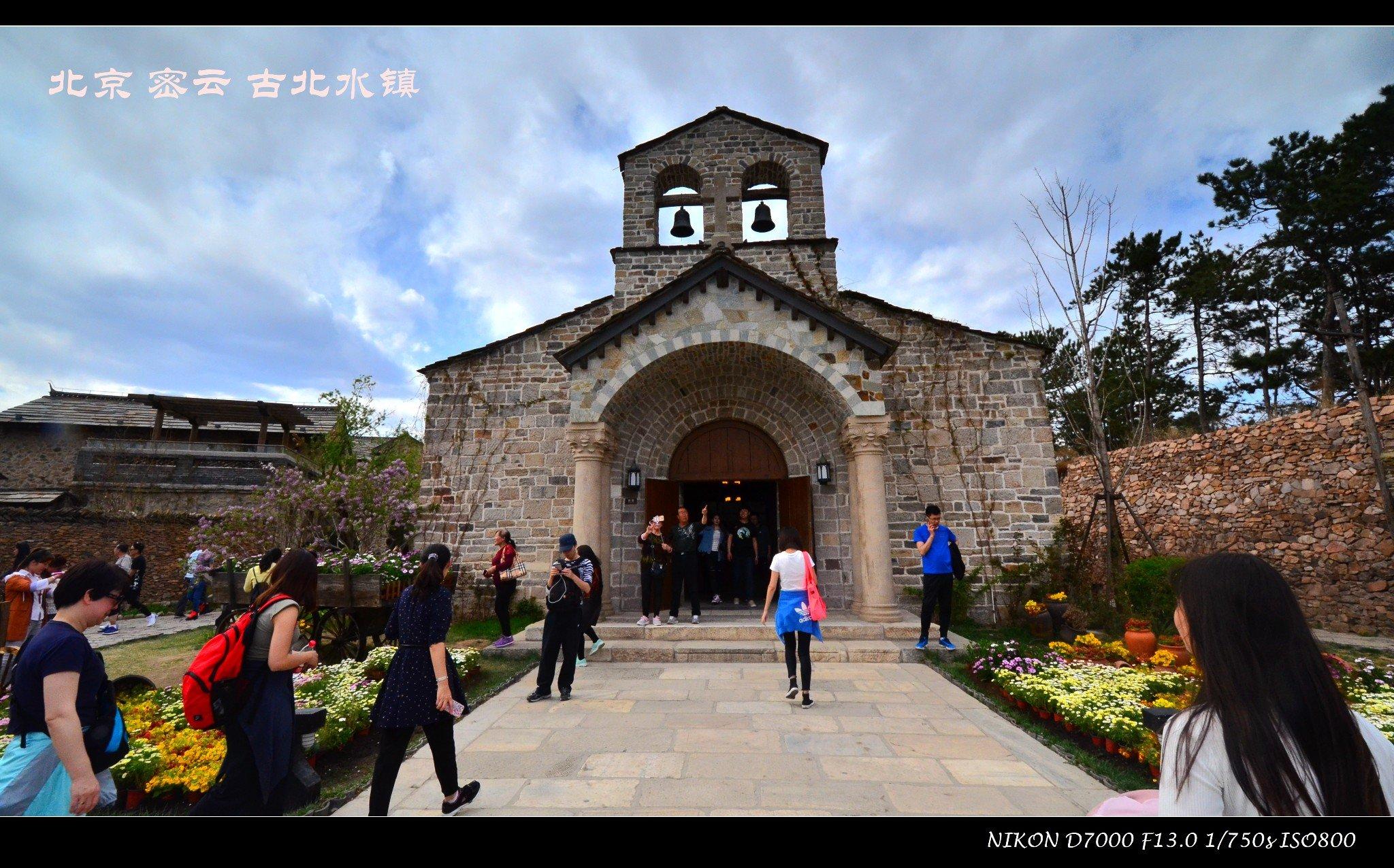 2019攻略山顶游玩大全,古北水镇景区里有个景口袋妖怪漆黑的魅影图教堂攻略图片