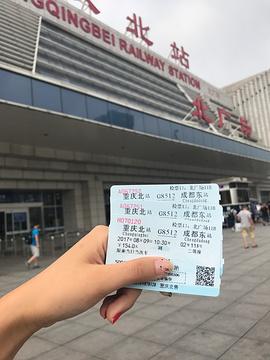 重庆火车北站