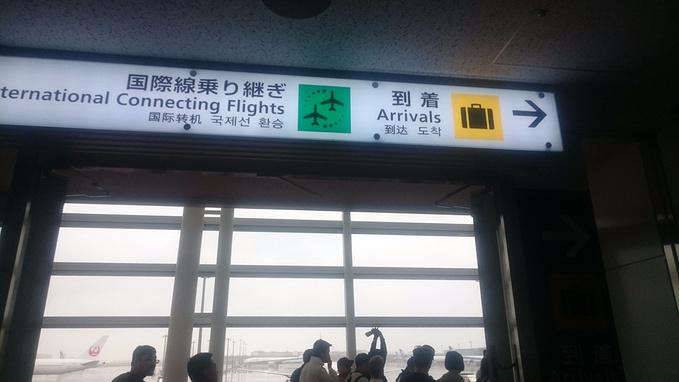 3小时35分钟的飞行,4点46到达了羽田机场.
