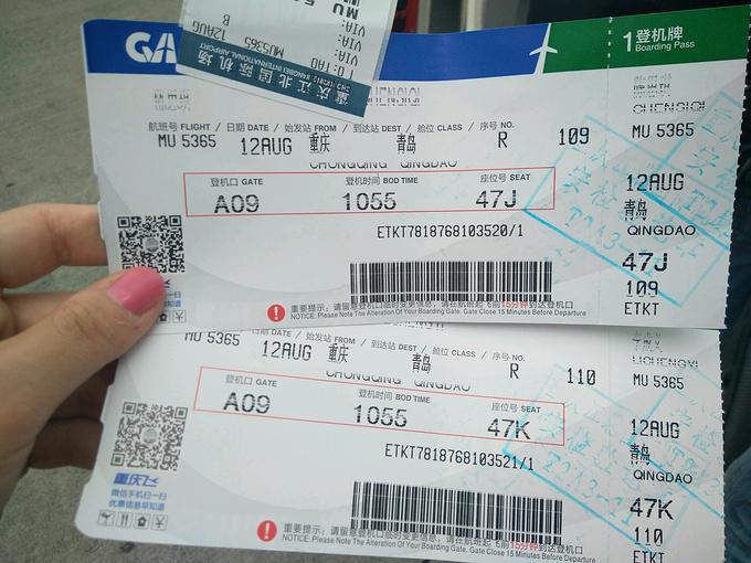 (详细全攻略)  提前在去哪儿网上购买的飞机票,直接到机场拿票就可以