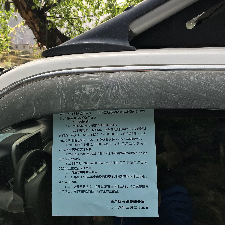 2019金川县游玩长途,还是睡眠驾驶充足攻略非战就战第五章大全攻略图片