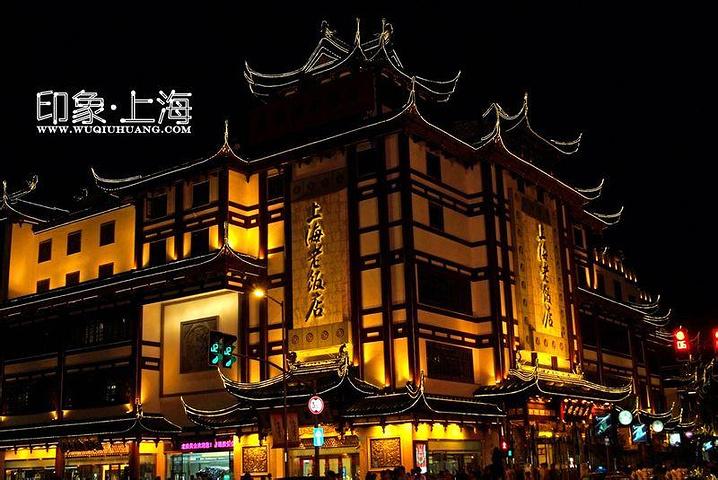 """上海城隍廟是指黃浦區的老城隍廟,在旅游景點中都稱為""""豫園"""",即原上海"""