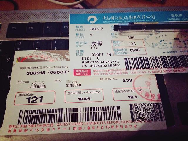 10-13:05) 费用:¥1635(含税)成都飞青岛,我选择的是川航 3u8915/10月