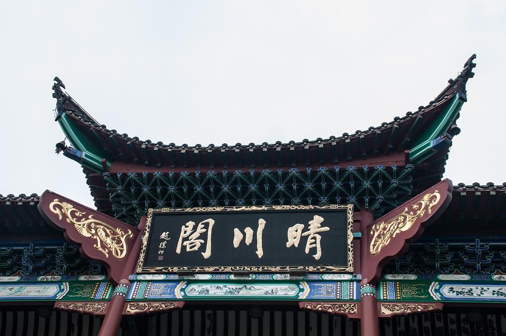 2015晴川阁,从长江大桥到了桥那边走几步就到