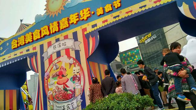 慈溪保利台湾美食风情嘉年华