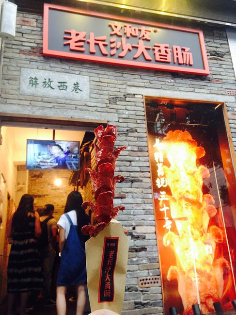 通关更好的自己,武汉凤凰湖南暴走记_武汉旅游微信跳一跳遇见有没有游戏图片
