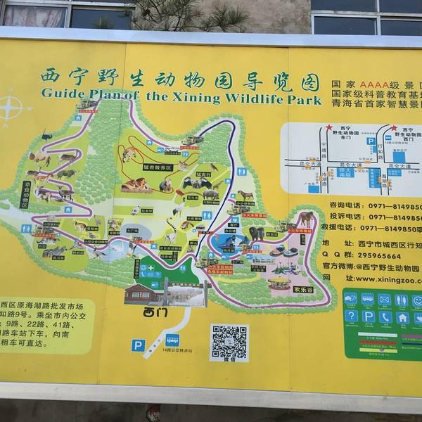 青海野生动物园为国家4a级景区