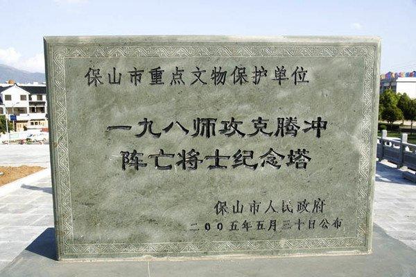 驼峰机场已开通多个航班,昆明,丽江,西双版纳等地都有到腾冲的飞机.