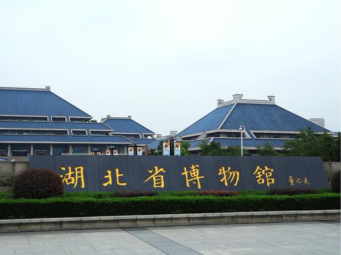 湖北省博物馆图片