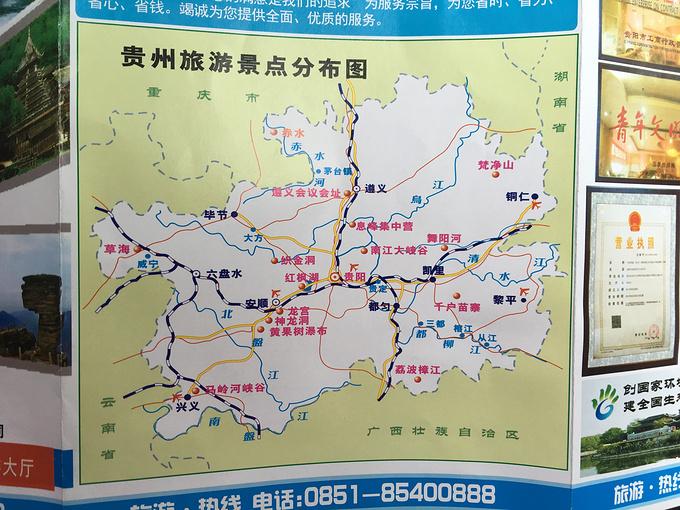 贵州旅游景点图