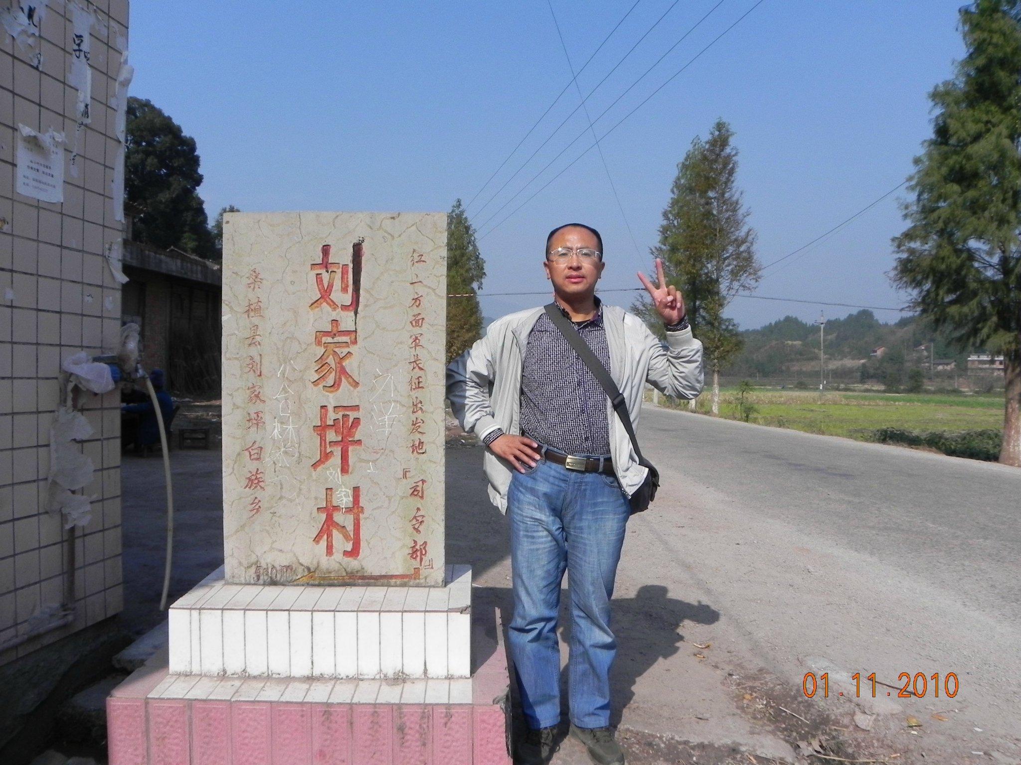 游历中国之湖南三--红二方面军长征出发地--桑植县刘家坪