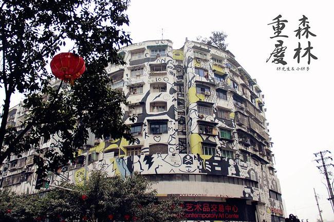 川美涂鸦街图片
