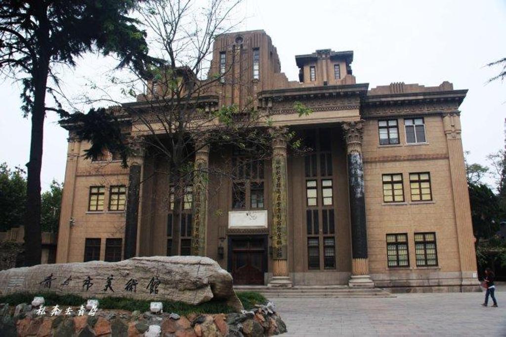 青岛市美术馆