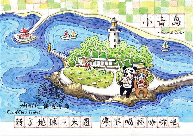 手绘旅行·偶遇青岛_青岛旅游攻略_自助游攻略_去哪儿