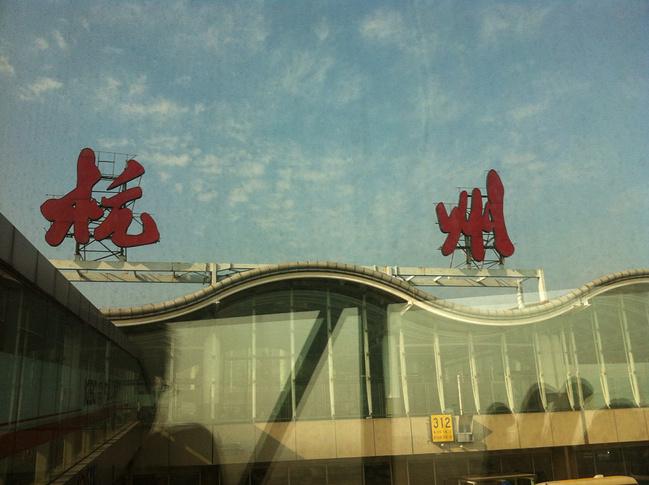 杭州机场_杭州萧山国际机场图片