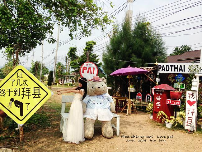 泰国的时间比北京时间是慢一个小时,比如北京时间是八点,其实泰国时间才七点 泰国比人民币的汇率是1比5左右 单位是铢 发音:baht 类似 巴的音 塔佩门外有一家pandd money exchange 汇率最高, 我当时直接在7-11店门口的紫色ATM取钱汇率才4.75气死我了,我看到汇兑店最高的是5.