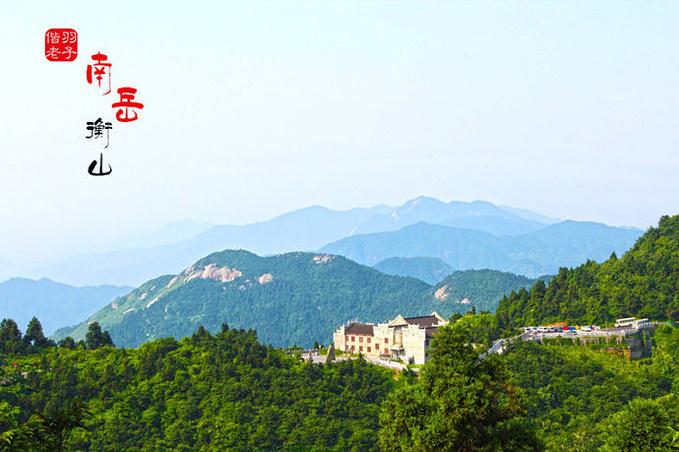 衡山风景名胜区图片