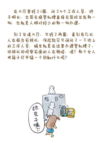 文字博物馆手绘日记