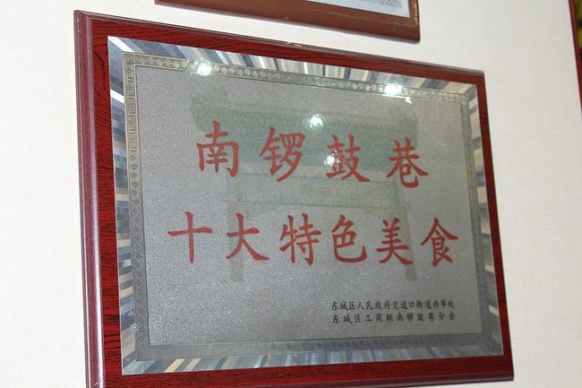圆明园,北京大学,南锣鼓巷图片