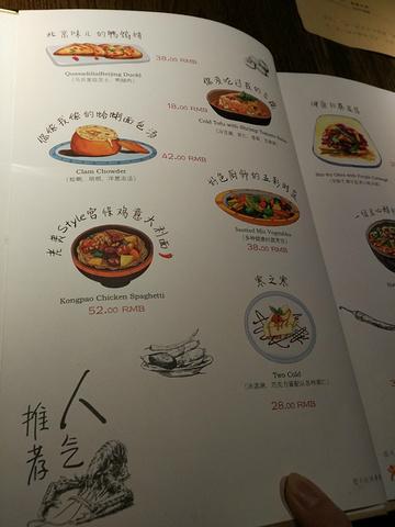 菜单也是铅笔手绘类型