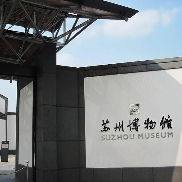 苏州博物馆
