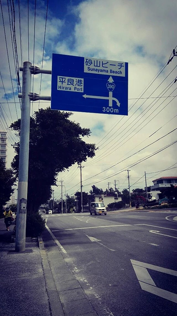 宫古岛图片