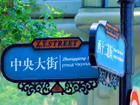 街两旁到处立着充满欧式风情的路灯和路牌