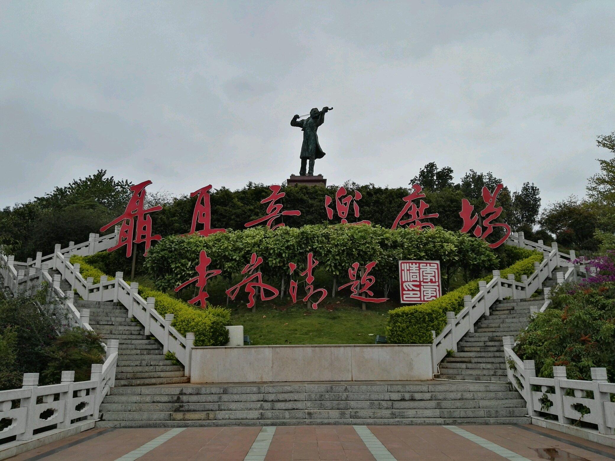 云南自驾系列之四    聂耳的故乡玉溪