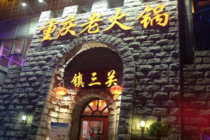 吃重庆火锅必须油碟吃不太习惯,但是涮在辣锅里很入味.