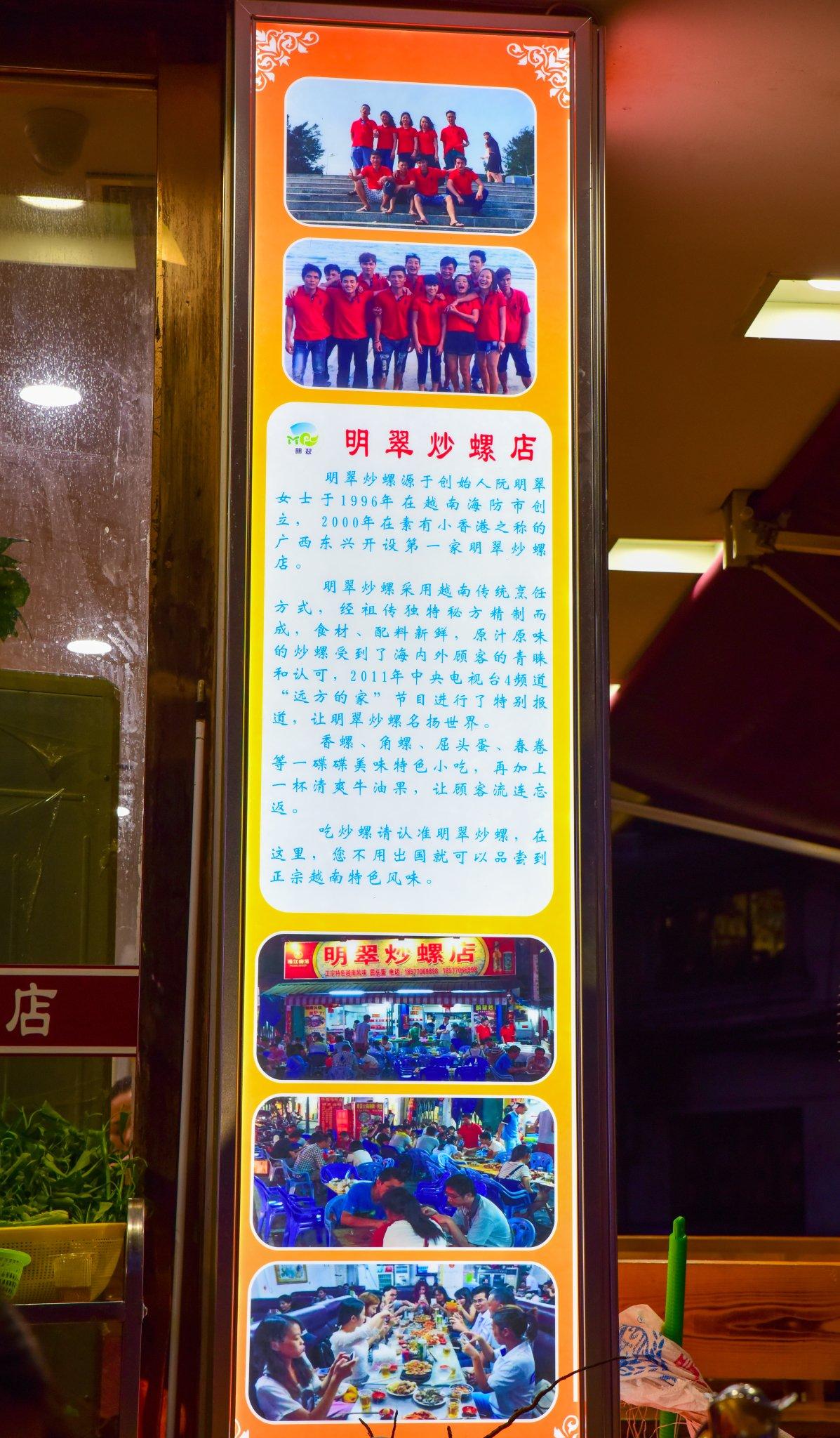 2018明翠炒螺店美食餐厅,视频老鼠极具金卡特美食一家越南这是大战图片