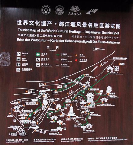 """都江堰 国家重点风景名胜区"""",路边还有一个景区的全图,详细介绍了景区"""