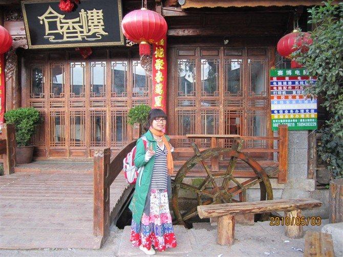 丽江旅游攻略 美丽的地方就是美丽——云南行  大风车是丽江古城最