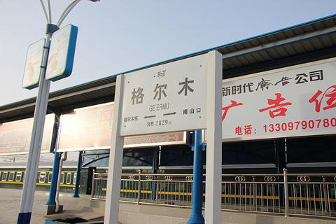 格尔木火车站
