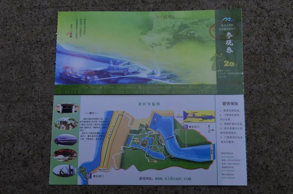 小浪底黄河三峡景区乃世界地质公园