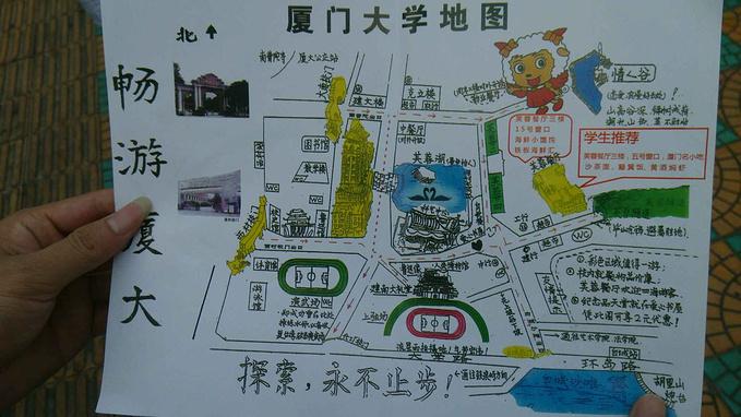 厦大手绘地图