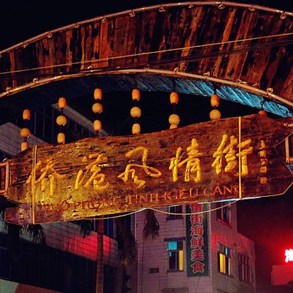 北海市银海区侨北路附近,侨港镇,因为居住着许多越南侨民,在餐饮方面图片