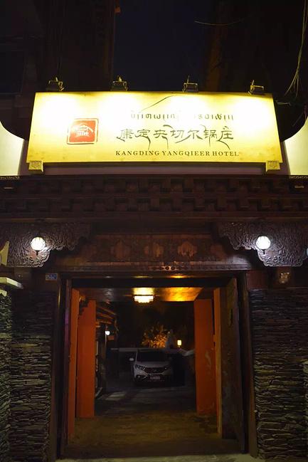 以梦为马诗为酒-(稻城亚丁自驾甘孜游)_青岛旅从七日重庆自驾游攻略图片