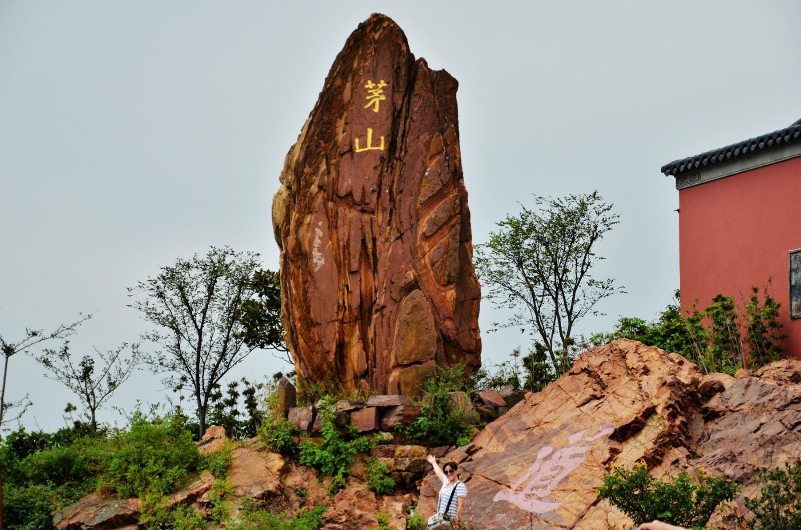 而如今的茅山风景区已被国家旅游部列为国家aaaaa级名胜风景区.