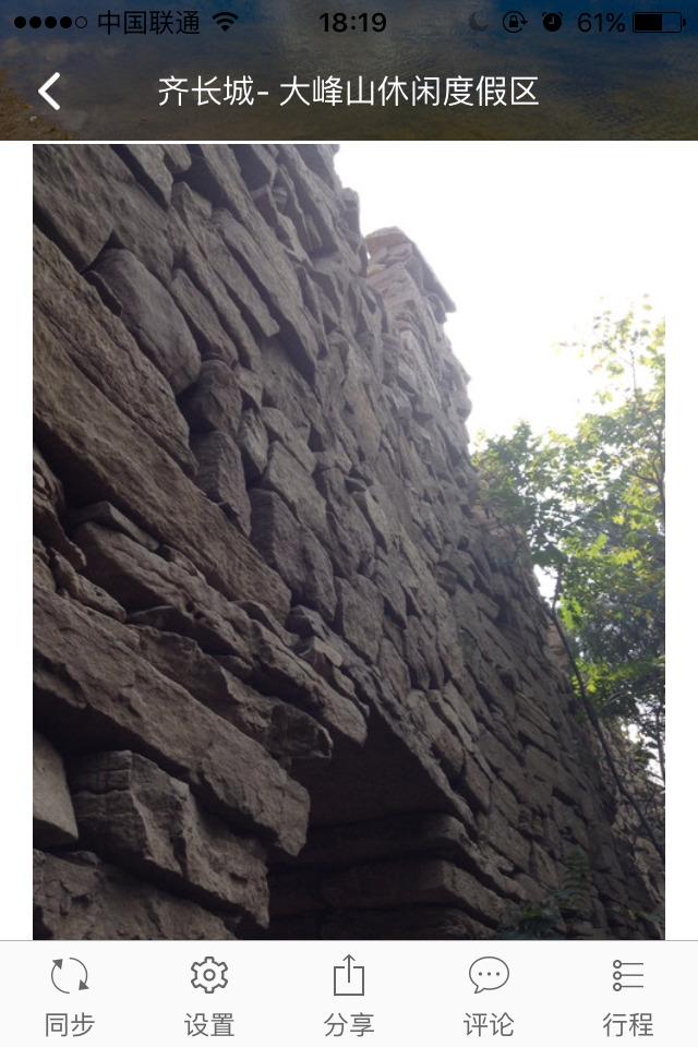 齐上海-大峰山v攻略度假区-济南旅游攻略-游记苏杭长城自助游攻略图片