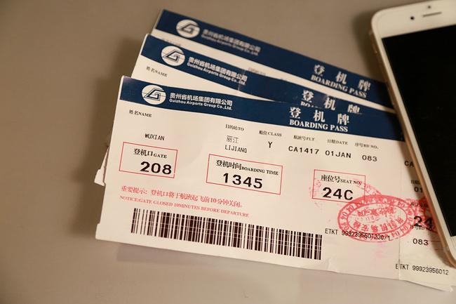 北京到丽江飞机