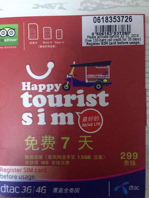 泰国七日香港游_普吉岛v攻略攻略_自助游攻略水东攻略美食图片