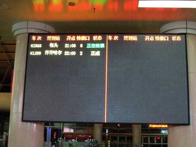 大屏幕上,k1565列车21:06正在检票,起点是大连,终点到包头.