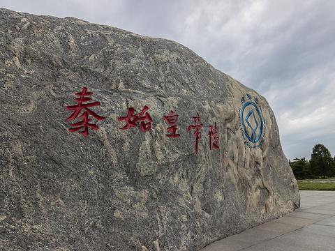 秦始皇帝陵の画像 p1_32