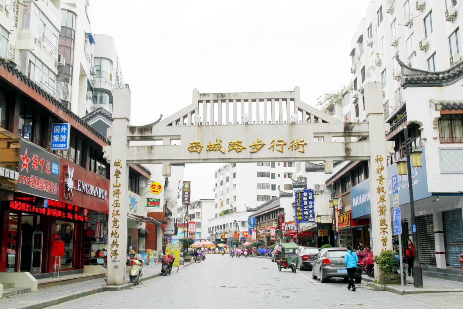 西城路步行街是桂林市区内的一条以美食著称的步行街,如果时间有限图片