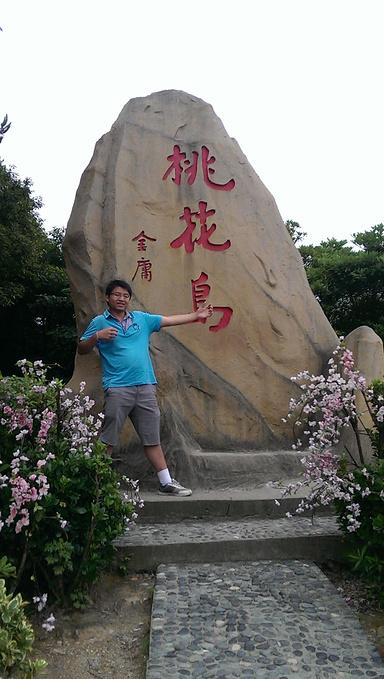 桃花岛风景区图片