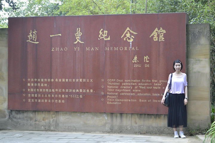 赵一曼纪念馆,是为了纪念女英雄赵一曼而设.