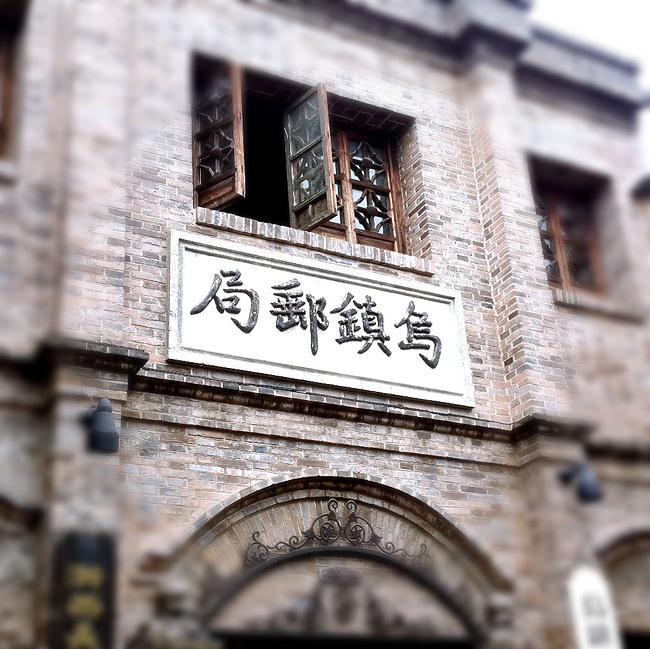 「攻略至少一次一生游」杭州西塘乌镇_嘉全家逃脱25关密室图解图片