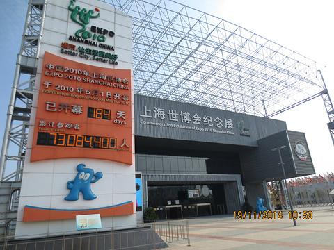 上海世博纪念展